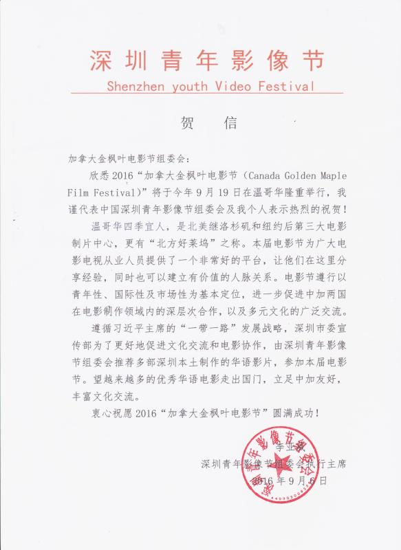 Congratulatory Letter from Shenzhen youth Video Festival