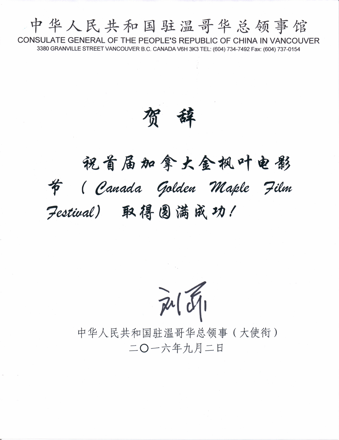 Congratulatory Letter from Consulate General of the People's Republic of China in Vancouver
